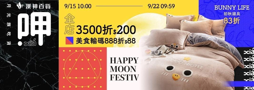 【BUNNY LIFE】初秋 寢具83折