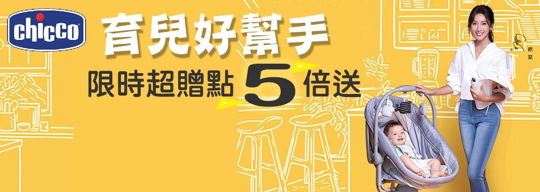 chicco品牌聯合週01