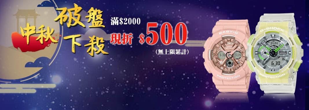 CASIO手錶專賣店 現折500
