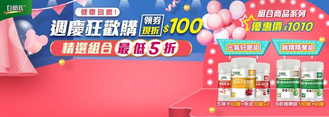 白蘭氏 領券現折$100