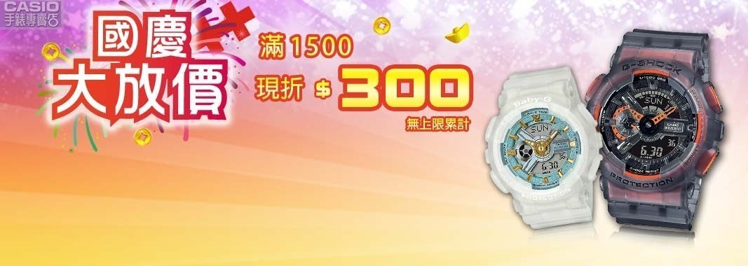 CASIO手錶專賣店 滿額現折300