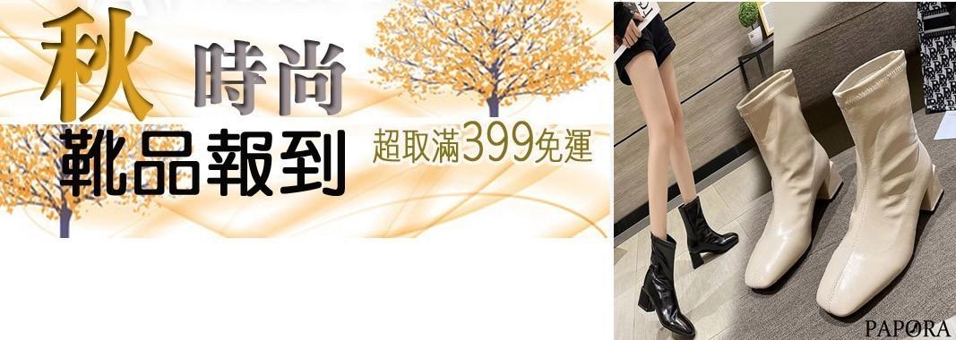 PAPORA美鞋 399免運