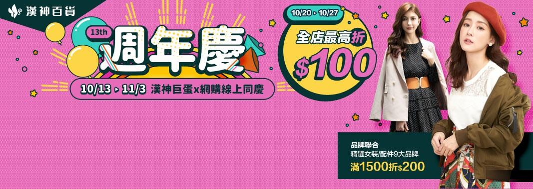品牌聯合特賣 1500折200