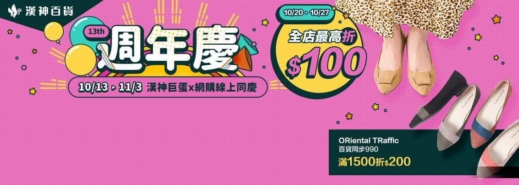 百貨同步990 滿1500折200