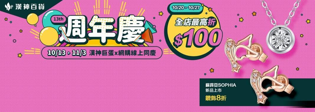 【蘇菲亞】新品上市8折