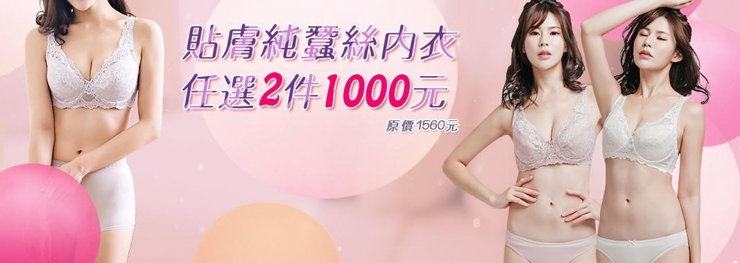 岱妮國際蠶絲 蠶絲內衣任兩件1000