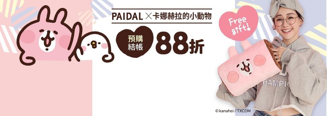 Paidal 預購結帳88折