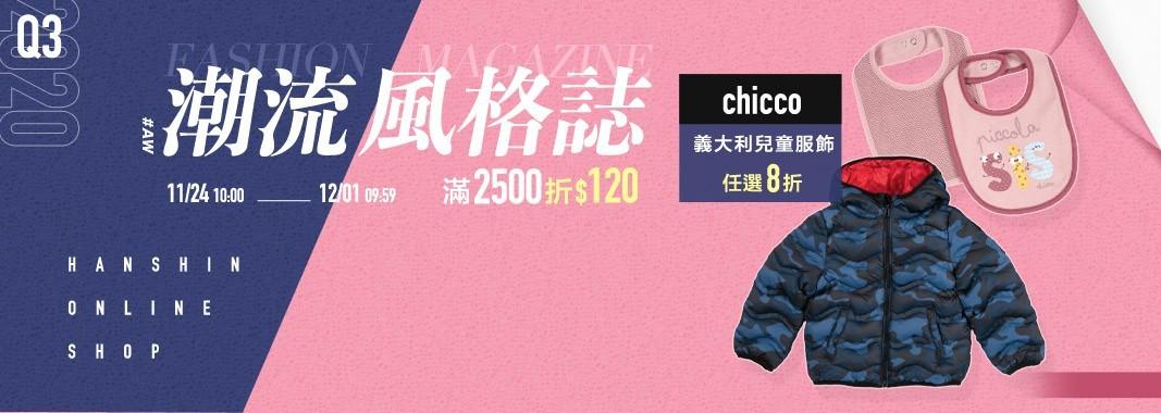 【chicco】義大利兒童精典服飾任選