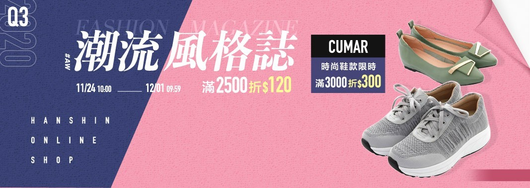 【CUMAR】滿3000元折300元