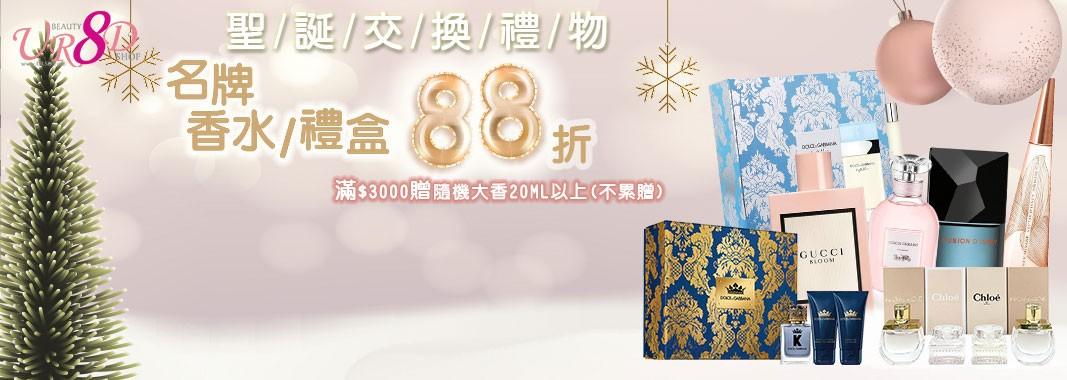 UR8D 名牌香水/禮盒88折