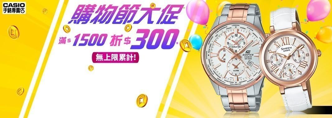 CASIO手錶專賣店 滿1500折300