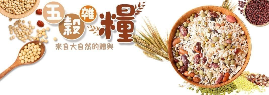天然養生!五穀雜糧飲食新選擇