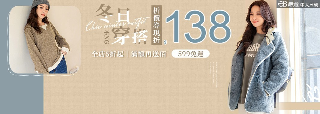 OB中大尺碼 現折券138