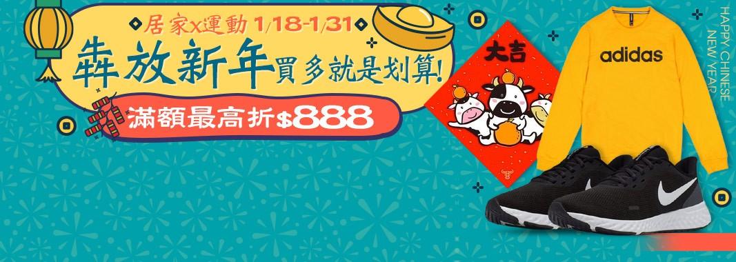 犇放新年 滿額最高折800.