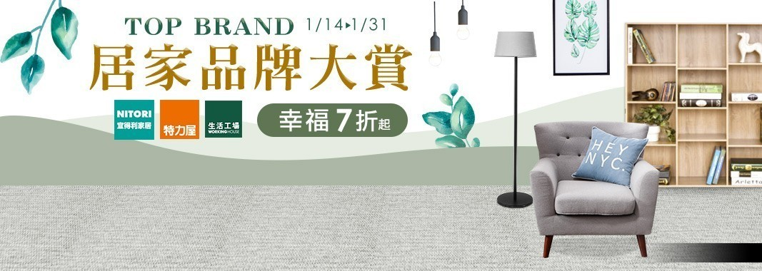 居家品牌大賞 1/14-1/31