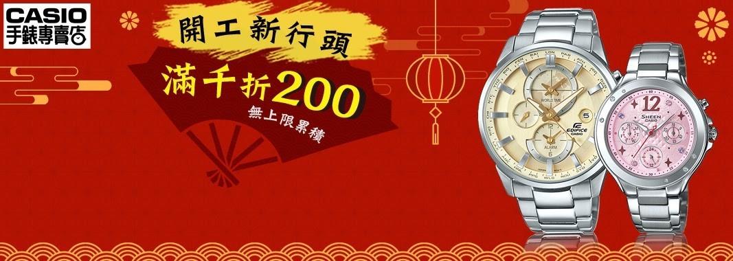 CASIO手錶專賣店 滿千折200