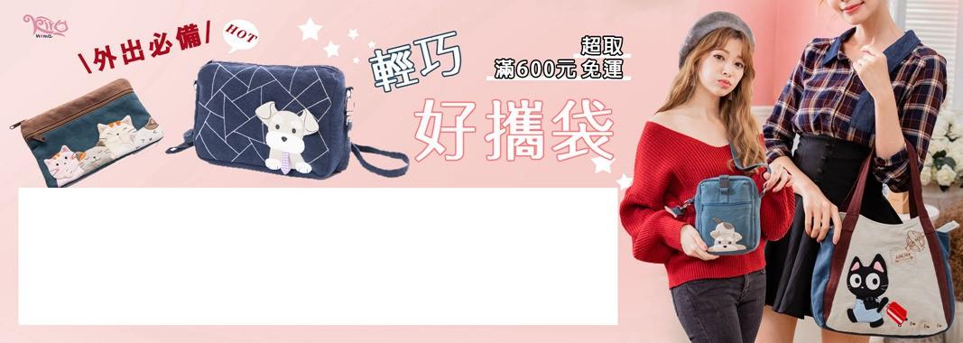 Kiro貓拼布包 超取滿600免運