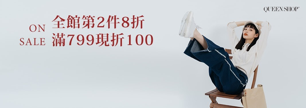 QUEENSHOP 全館第二件8折