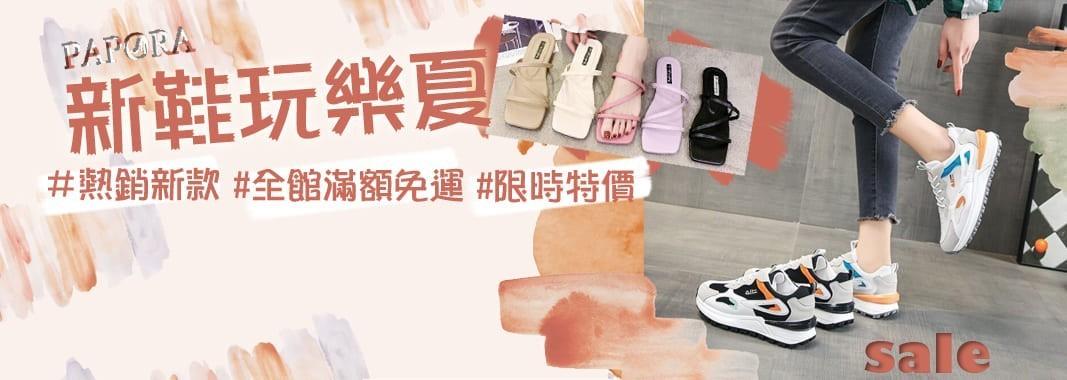 PAPORA美鞋