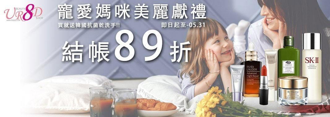 UR8D 結帳享89折