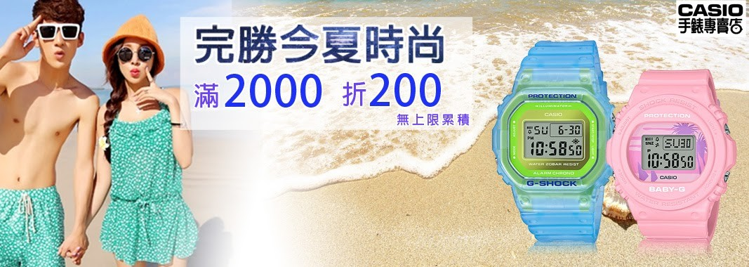 casio手錶專賣店 滿額折200