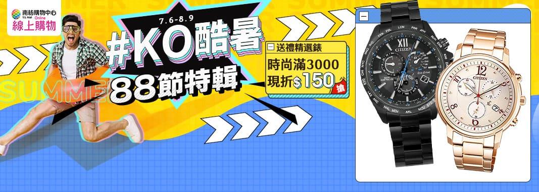 casio手錶專賣店 滿額折500