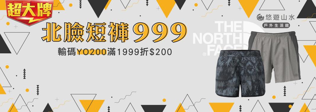 悠遊山水 北臉短褲999+ 輸碼滿199