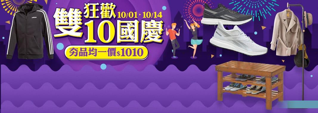 狂歡雙10國慶 夯品均一價1010