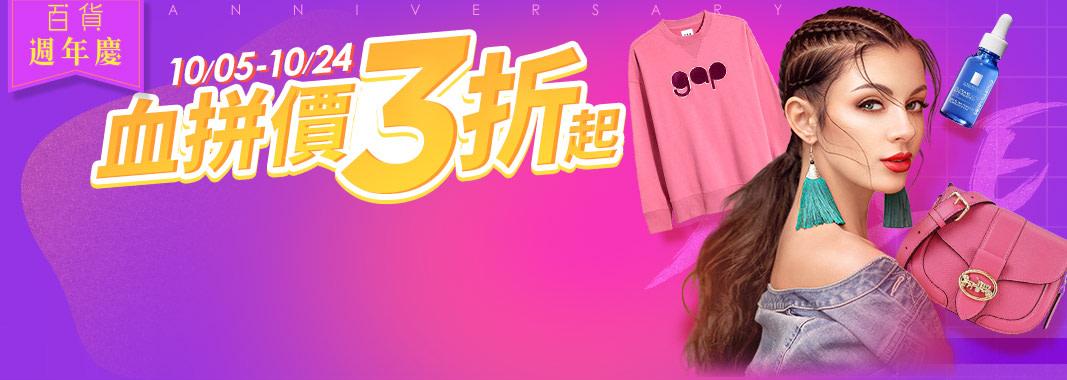 01 百貨週年慶(活)