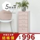 整理箱 公文櫃 ★五層大空間收納 ★滾輪設計,移動搬運不費力 ★窄款設計更適用於台灣的電腦桌