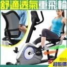 安全低重心+超大座椅+舒適背靠 八段磁控阻力!滿足運動需求 調整前後距離,適合男女老少