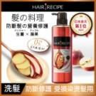 生薑強韌防斷、蘋果修護滋養、染燙受損髮適用、0矽靈