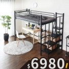 由鐵架所組成的雙層床,做為時下最為流行的工業風,除了可做為休息的地方,底下的開放空間及鐵架組成的特色