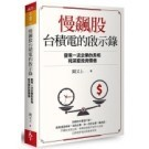 作者:闕又上 出版日:2020/11/05 ISBN:9789863986201