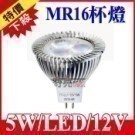 《5W 12V MR16杯燈》