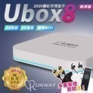 2020最新 旗艦 安博盒子 UBOX8 純淨版 台灣公司貨 保固12個月 多重好禮大方送