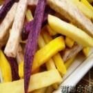 台灣版薯條三兄弟--芋頭.紫地瓜.黃地瓜 這樣的好品質,只給挑剔味蕾的您~