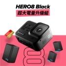 H8搭配雙電池充電器、電池及記憶卡 給你滿滿的電力 放心玩