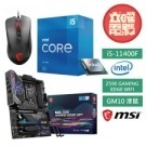 Intel i5-11400F 微星Z590 GAMING EDGE WIFI主板 微星GM10滑鼠