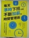 [ISBN-13碼] 9789862486788 [ISBN] 9862486783