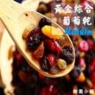 綜合葡萄乾 綜合了無糖葡萄乾、白葡萄乾、蔓越莓乾(切半)、青堤子 一次4種口味~大大滿足