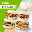 KKLife獨創青花椰米漢堡,爽脆米餅搭配松露拌炒過的多種菇類,奢華風味在嘴裡爆發!