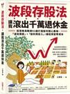 出版日期:2021-08-26 ISBN/ISSN:9789865074616 作者:江季芸