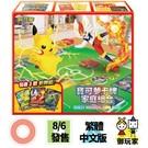 ★繁體中文版 ★最適合首次玩寶可夢卡牌的人