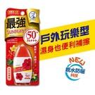 高耐水高耐汗  紫外線徹底抗戰  SPF50+/ PA+++