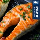 特選鮭魚中段輪切,肥美又富含油脂,肉質細緻。