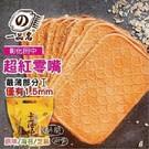 超薄餅身,最薄部分只有1.5m 吃起來酥脆,一口接一口