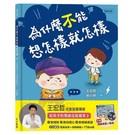作者: 王宏哲 出版社: 健康大腦發展有限公司 出版日期: 2021/08/12