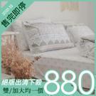 ‧100%精梳棉210織 ‧布品柔順、細緻 ‧新式活性印染 ‧頂級專櫃車工 ‧全程台灣精製