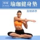 健身墊防滑瑜珈墊,增加身體接觸地面的緩衝,保護身體漸低傷害。